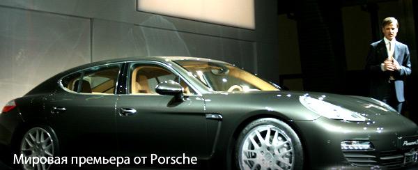 Мировая премьера Porsche Panamera