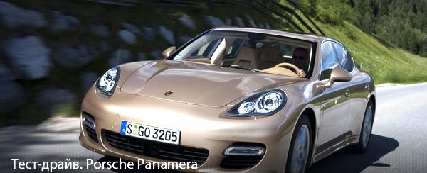 Тест-драйв Porsche Panamera